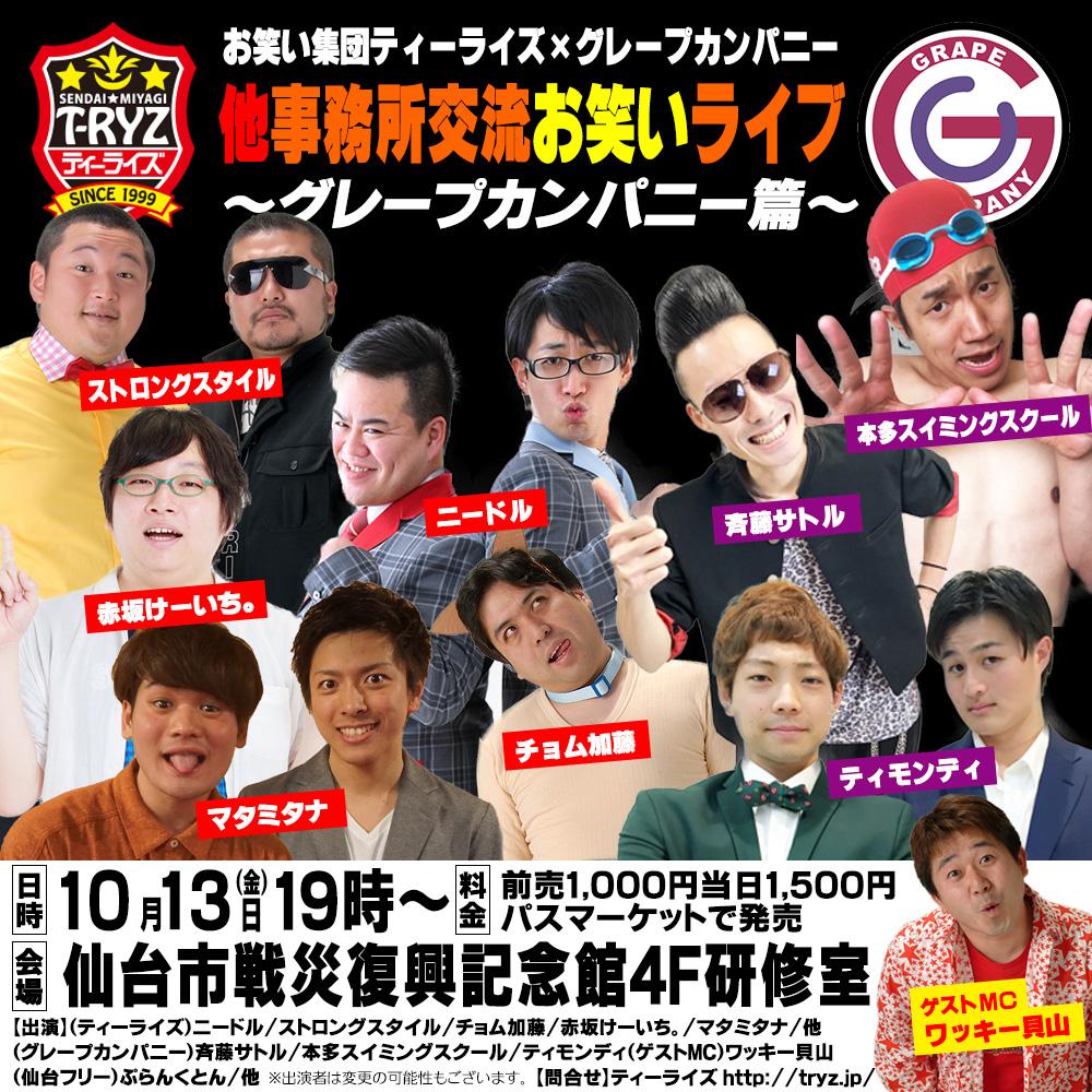 10/13(金)他事務所交流お笑い...