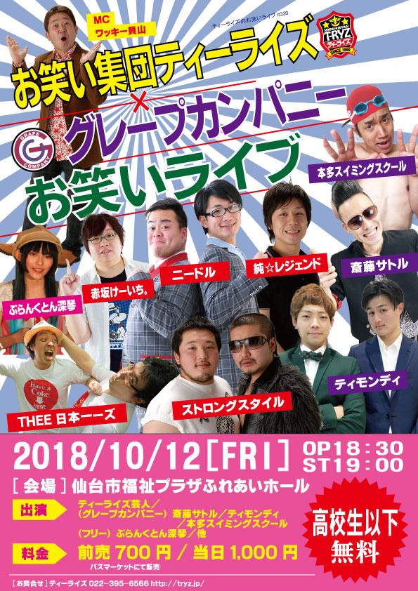 10/12(金)お笑い集団ティーラ...
